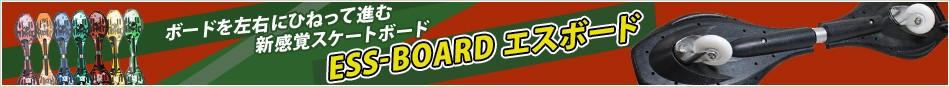 ボードを左右にひねって進む、新感覚スケートボード ESS-BOARD エスボード