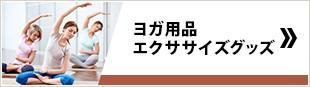 ヨガ用品・エクササイズグッズ