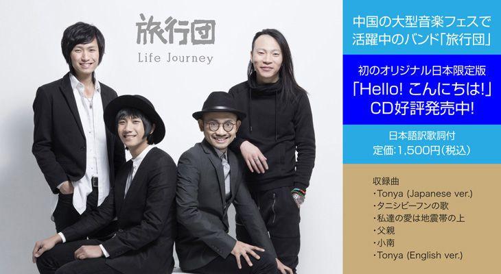 ι����(Life Journey) ��Hello! ����ˤ���!�� ���ܥ��ꥸ�ʥ������