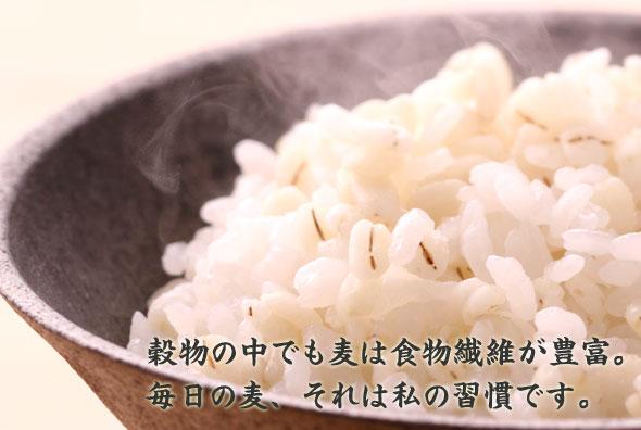 穀物の中でも麦は食物繊維が豊富。毎日の麦、それは私の習慣です。