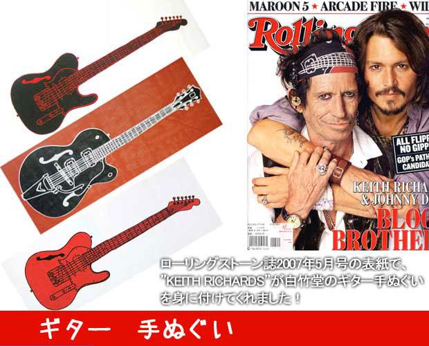 hakuchikudo – Rolling Stones Birthday Card