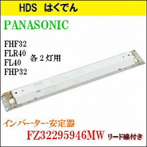 Hf32W×2灯用 安定器