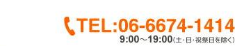 TEL:06-6674-1414