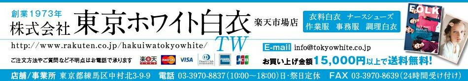 東京ホワイト白衣楽天市場店:◆いらっしゃいませ!激安ユニフォーム専門店へようこそ◆