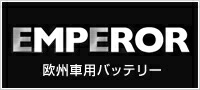 EMPEROR 欧州車用バッテリー