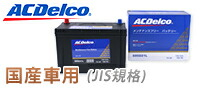 ACDelco : 国産車用バッテリー