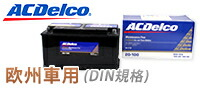 ACDelco : 欧州車用バッテリー