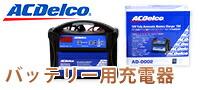 ACDelco : 充電器