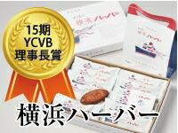 15期YCVB理事長賞 横浜ハーバー
