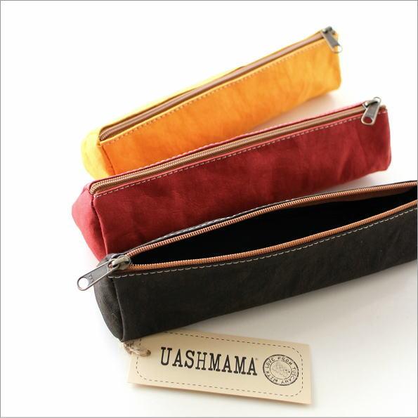UASHMAMAペンシルケース 3カラー(1)