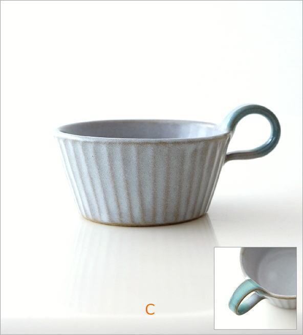 スープカップ 3カラー(4)