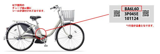 ... 電動自転車用スペア・交換用