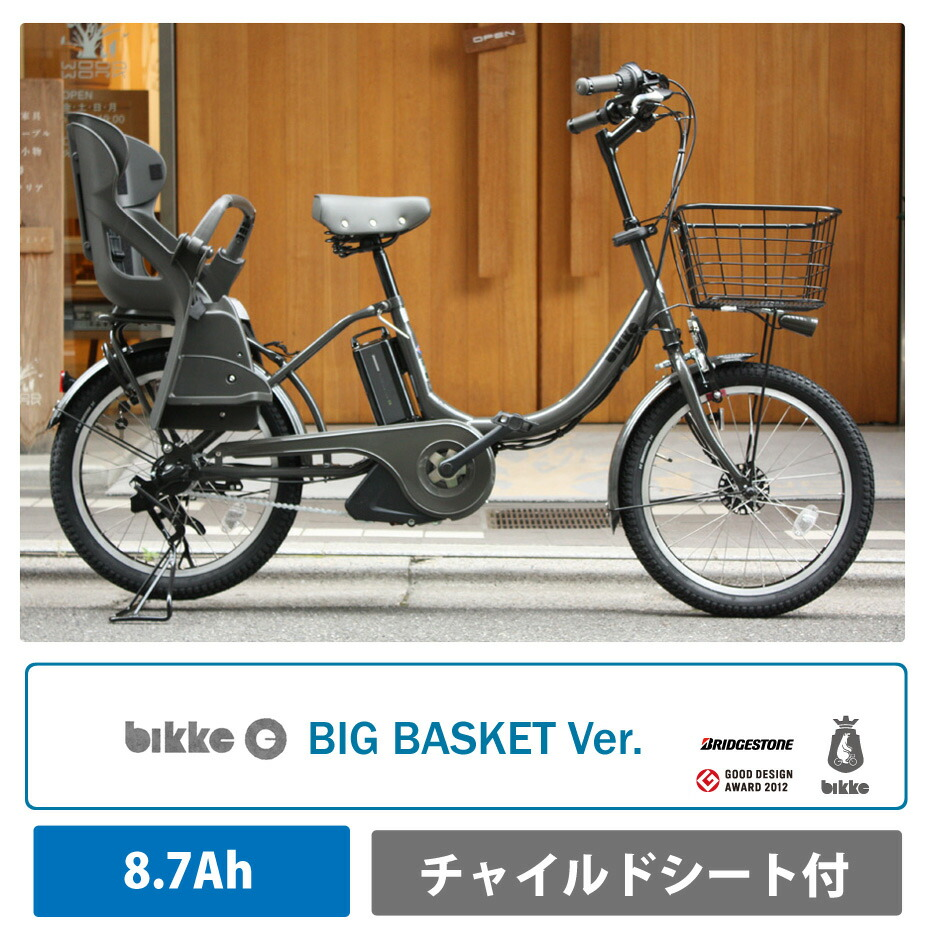 bikke 2e(ビッケ2イー) Big Basket ...