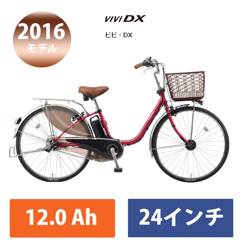 電動自転車 パナソニック 電動自転車 ビビ 価格 : ELD432)PANASONIC(パナソニック)電動 ...
