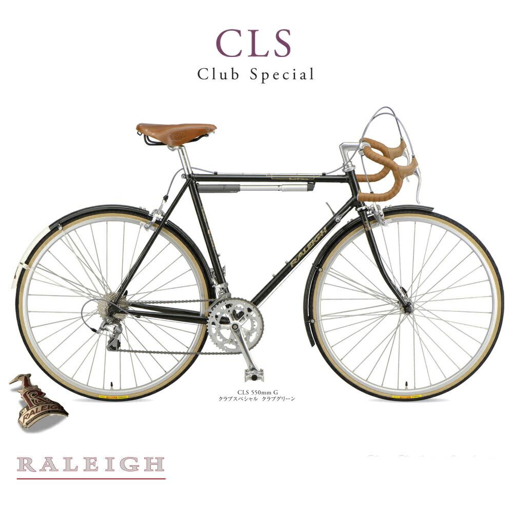 【当店販売価格はお問合せ下さい】2017モデルRALEIGH(ラレー)CLS(クラブスペシャル)ツーリングバイク【送料プランB】 【完全組立】  【身長に合わせて組立/段ボール処理の心配なく、すぐに乗れる自転車をご自宅にお届け。】