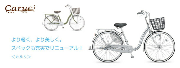 ... が特徴のお買い物・通学自転車