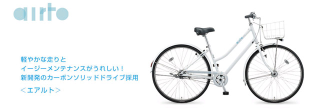 自転車の ベルト 自転車 メンテナンス : カテゴリトップ > お買物自転車 ...