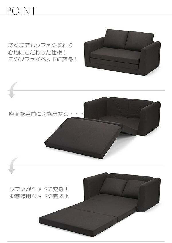 Hakuturu rakuten global market sofa bed sofa japan ave for Sofa bed japan