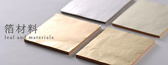 箔材料カテゴリイメージ