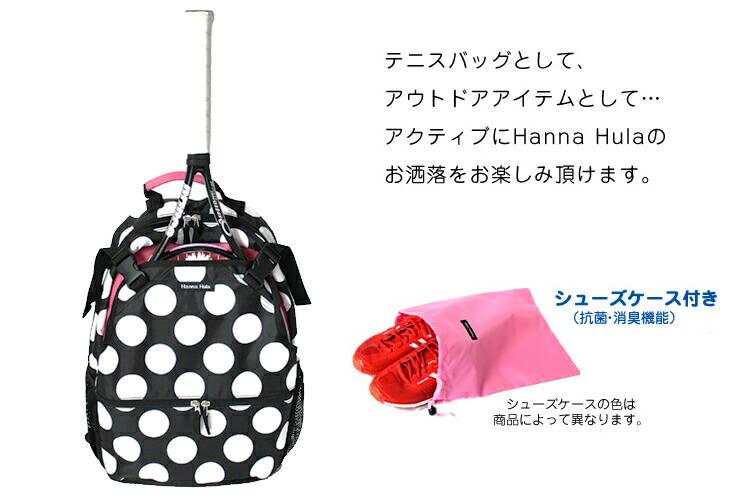 テニスバッグとして、アウトドアアイテムとして、アクティブにHanna Hulaのお洒落をお楽しみ頂けます。