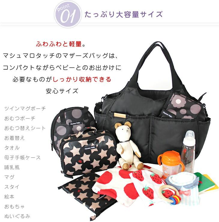 ふわふわと軽量。マシュマロタッチのマザーズバッグは、 コンパクトながらベビーとのお出かけに必要なものがしっかり収納できる安心サイズ