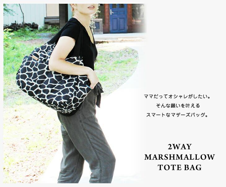 ママだってオシャレがしたい。そんな願いを叶えるスマートなマザーズバッグ。
