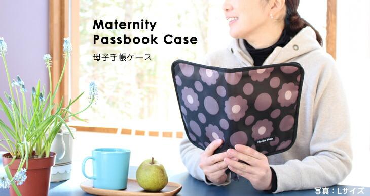 ハンナフラ 母子手帳ケース