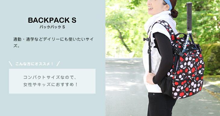 バックパック S:通勤通学にも使いたいリュック