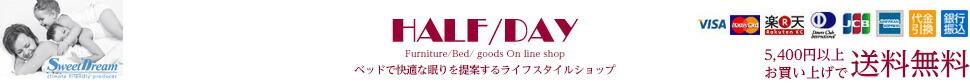 HALF/DAY楽天市場店:上質なベッドで最高級の睡眠をアナタにご提案いたします。