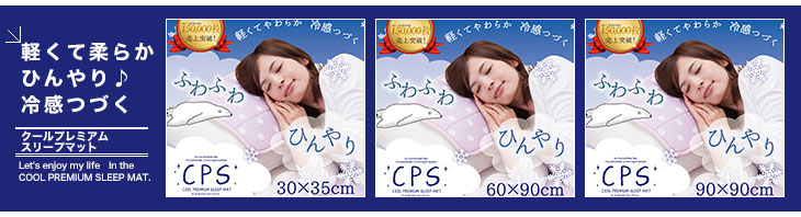 COOL PREMIUM SLEEP MAT