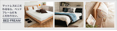 ベッドフレーム BED FREAM