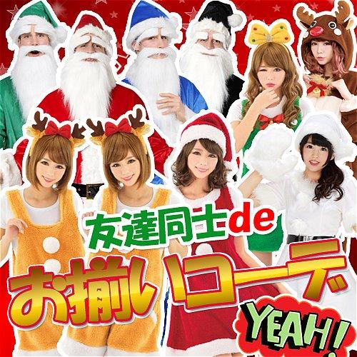 お揃いクリスマス