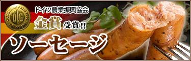 DLG(ドイツ農業振興協会)金賞受賞!! ソーセージ