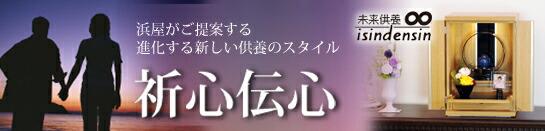 新しい供養のスタイル「祈心伝心」