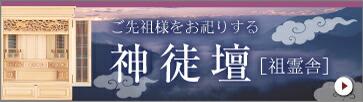 神徒壇(祖霊舎)