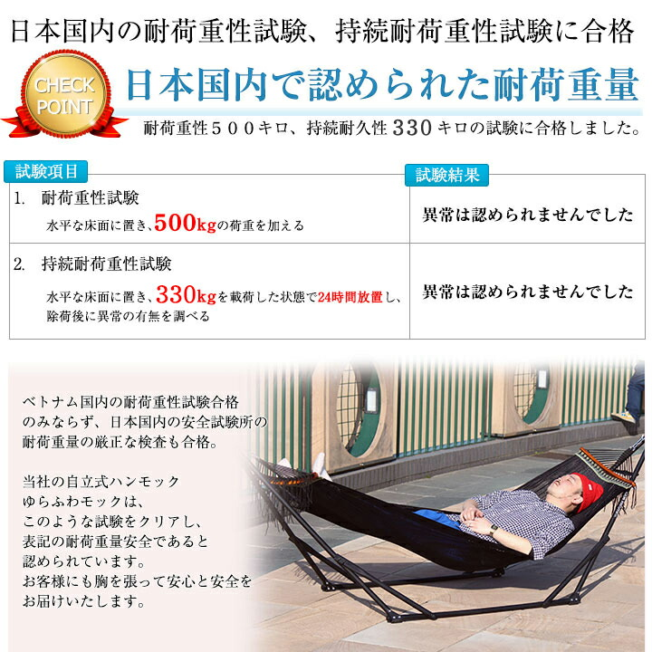 ゆらふわモックの耐荷重量は日本国内の耐荷重性試験に合格しています