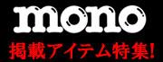 mono特集