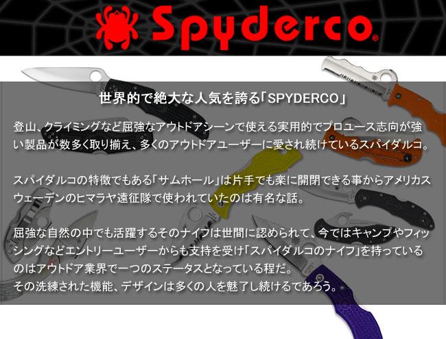 spyderco(���ѥ����륳)