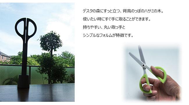 はさみ/ハサミ/事務用品/かわいい/フッ素コーティング/人気/モック/プレゼント