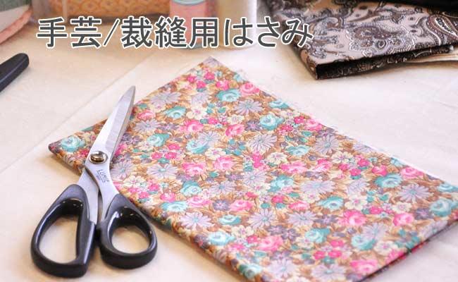 手芸/裁縫用はさみ