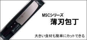 MSC薄刃包丁
