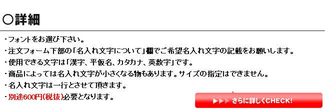 名入れ/プレゼント/ノベルティ