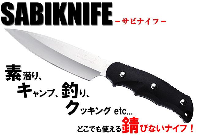 サビナイフ