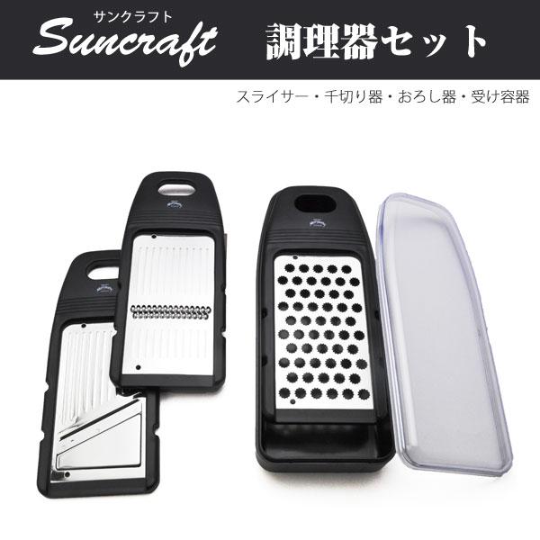 スライサー・おろし器・千切り・受け皿