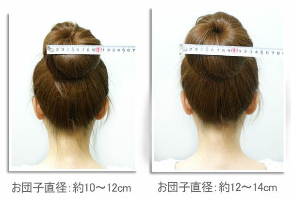 髪の量(長さ)がある方は、お団子がやや大きめに仕上がる傾向にあります。