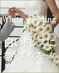 白いドレスにおすすめブーケ