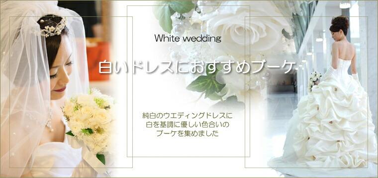 白いドレスにお勧めブーケ