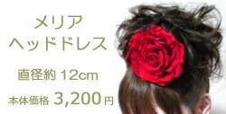 ヘッドドレス12cm