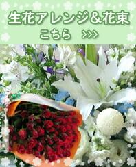 生花アレンジ&花束
