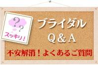 �֥饤����Q&A